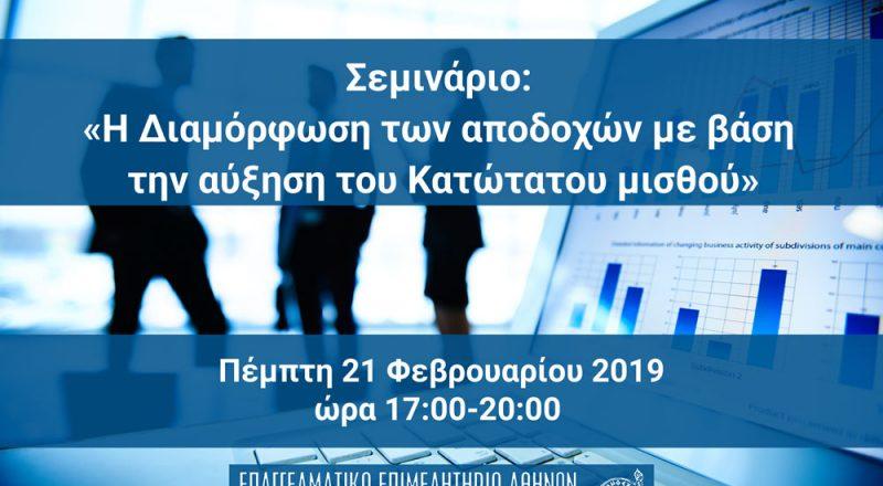 Επιτροπή Λογιστών ΕΕΑ: Σεμινάριο για Εργατικά Θέματα στις 21/2