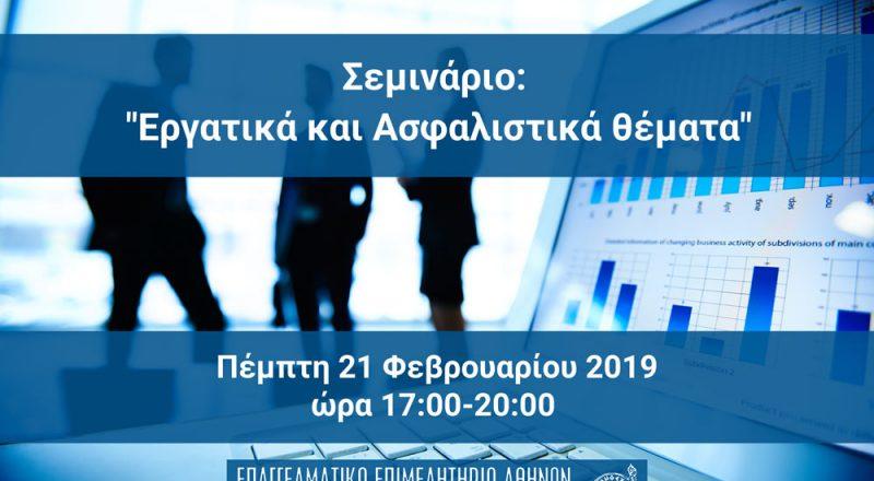 Επιτροπή Λογιστών ΕΕΑ: Σεμινάριο για «Εργατικά και Ασφαλιστικά θέματα» στις 21/2