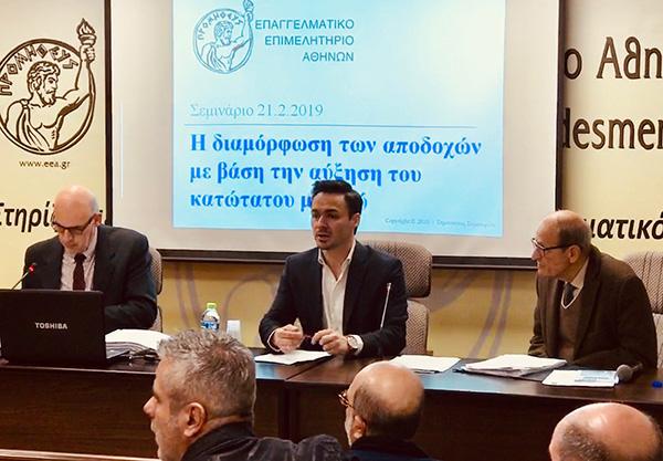 Μεγάλο ενδιαφέρον στο σεμινάριο της Επιτροπής Λογιστών του ΕΕΑ για εργατικά θέματα