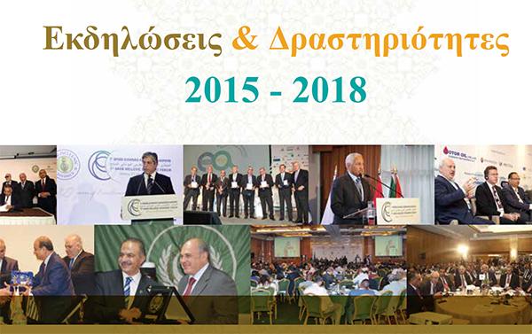Αραβο-Ελληνικό Επιμελητήριο: Εκδηλώσεις και Δραστηριότητες 2015 – 2018