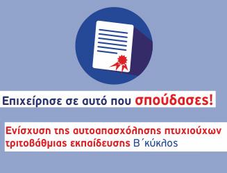 «Ενίσχυση Αυτοαπασχόλησης Πτυχιούχων» – ΕΠΑνΕΚ:  Συμπληρωματικός προσωρινός κατάλογος δυνητικών δικαιούχων