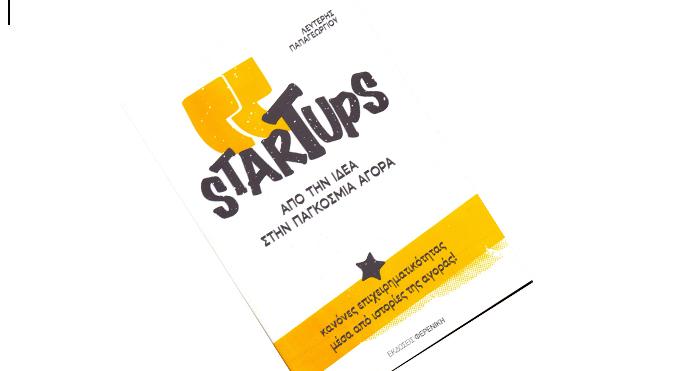 «Startups: Από την ιδέα στην παγκόσμια αγορά»