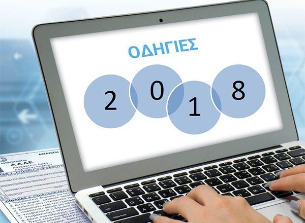 Οδηγός για τις δηλώσεις φορολογικού έτους 2018