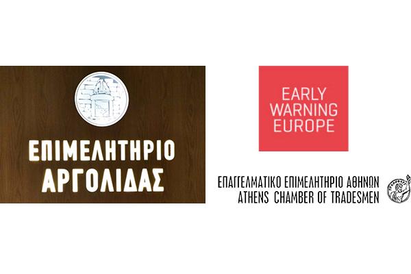 Ενημερωτική εκδήλωση ΕΕΑ – Επιμελητηρίου Αργολίδας για «Έγκαιρη Προειδοποίηση» – Οδικό Χάρτη Ρύθμισης Οφειλών