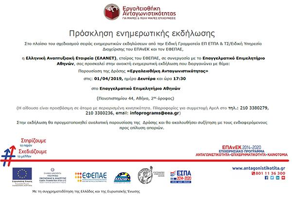 ΕΕΑ – Επιτροπή Κομμωτών: Ενημερωτική εκδήλωση για την «Εργαλειοθήκη Ανταγωνιστικότητας», 01/04/2019