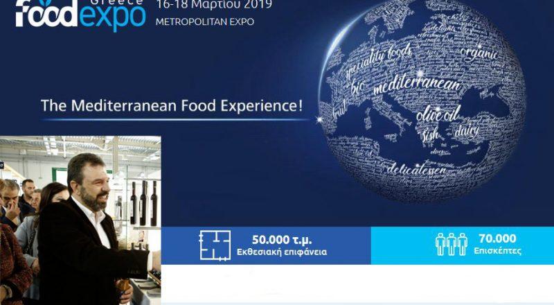 Άνοιξε η έκθεση τροφίμων και ποτών «Food Expo 2019»