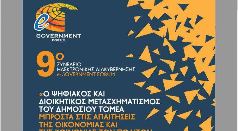 Ηλεκτρονική Διακυβέρνηση: Συνέδριο για τον Ψηφιακό Μετασχηματισμό του Δημοσίου Τομέα