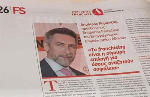 Δημήτρης Ραμαντζάς: Το franchising είναι η σίγουρη επιλογή για όσους αναζητούν ασφάλεια