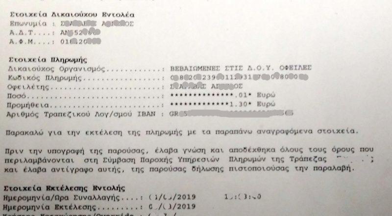 «Χρωστάτε 0,01 ευρώ. Θα ακολουθήσουν οι νόμιμες κυρώσεις»!