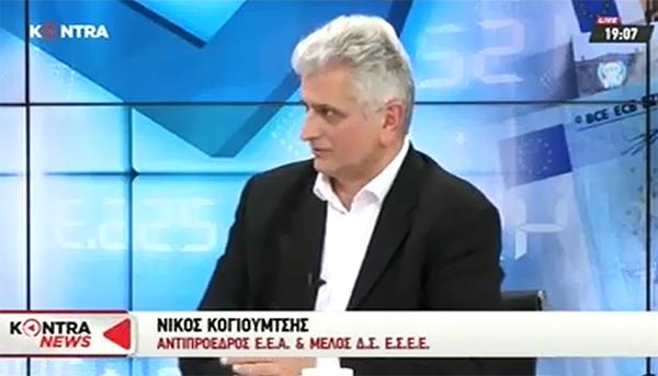Ν. Κογιουμτσής στο Kontra: «Θερμαίνεται» η αγορά λόγω Πάσχα, αλλά…