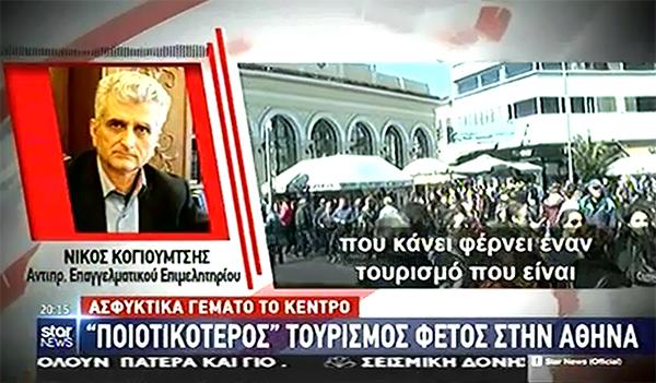 Ν. Κογιουμτσής στο Star: Ποιοτικότερος τουρισμός φέτος στην Αθήνα