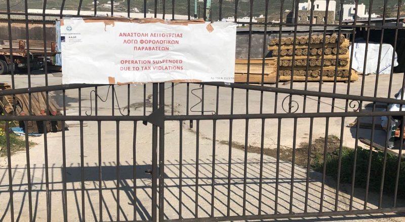 Επιχείρηση «Μπετόν Αρμέ» στις Κυκλάδες- Όργιο φοροδιαφυγής