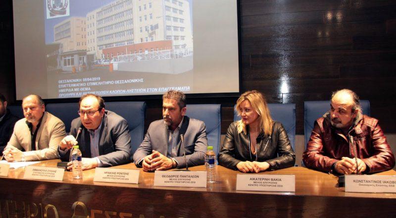Εκδήλωση του ΕΕΘ για την προστασία των επαγγελματιών από διαρρήξεις, ληστείες και κλοπές