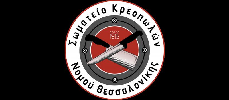Δικαίωση κρεοπωλών της Θεσσαλονίκης στην υπόθεση με πρόστιμα για ζυγιστικές μηχανές