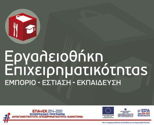 Οι υποχρεώσεις δημοσιότητας των δικαιούχων της δράσης ΕΡΓΑΛΕΙΟΘΗΚΗ ΕΠΙΧΕΙΡΗΜΑΤΙΚΟΤΗΤΑΣ του ΕΠΑνΕΚ (ΕΣΠΑ 2014-2020).