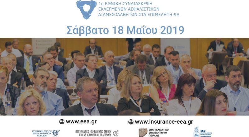 Η 1η Εθνική Συνδιάσκεψη Ασφαλιστικής Διαμεσολάβησης με τον φωτογραφικό φακό του ΕΕΑ