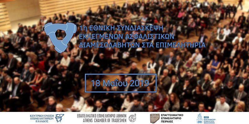 Έφτασε η ώρα για την 1η Εθνική Συνδιάσκεψη των Ασφαλιστικών Διαμεσολαβητών