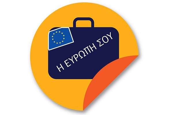 Οδηγός για τις επιχειρήσεις στην Ευρώπη