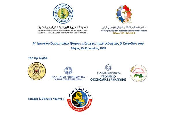 4ο Ετήσιο Ιρακινό – Ευρωπαϊκό Φόρουμ Επιχειρηματικότητας και Επενδύσεων Αθήνα, 10-11 Ιουλίου 2019