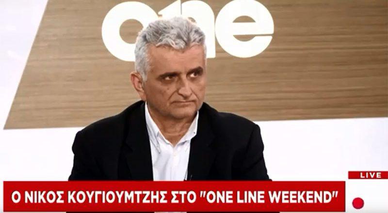 Ο Ν. Κογιουμτσής στην εκπομπή «One Line Weekend»