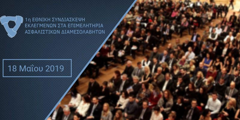 Θετικά μηνύματα από όλη τη χώρα για την 1η Εθνική Συνδιάσκεψη Ασφαλιστικής Διαμεσολάβησης