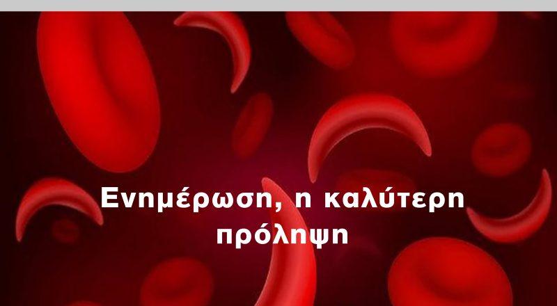 19 Ιουνίου: Παγκόσμια ημέρα Δρεπανοκυτταρικής Νόσου.