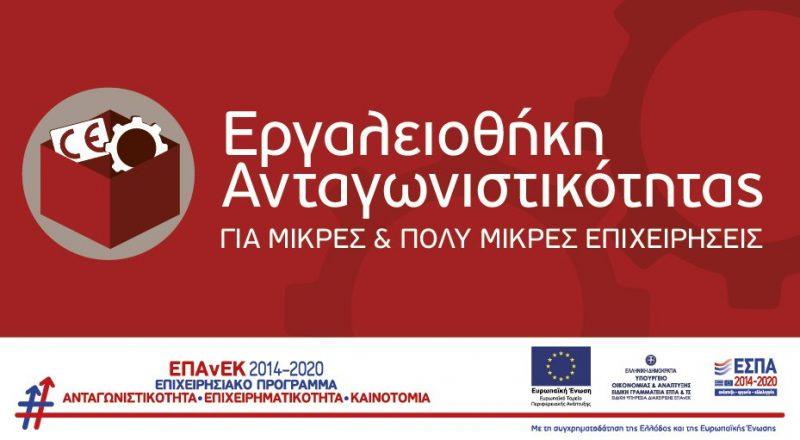 Ανάκληση απόφασης ένταξης από τη Δράση «Εργαλειοθήκη Ανταγωνιστικότητας Μικρών και Πολύ Μικρών Επιχειρήσεων» του ΕΠΑνΕΚ
