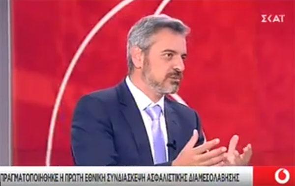 Δ. Γαβαλάκης στον ΣΚΑΙ για την αξία της Ασφαλιστικής Διαμεσολάβησης & την 1η Εθνική Συνδιάσκεψη