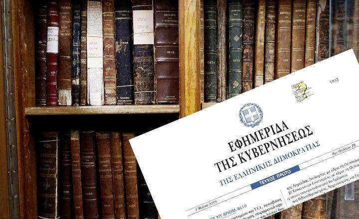Εθνικό Τυπογραφείο: Σχεδόν δυο αιώνες, στην υπηρεσία του κράτους και των πολιτών