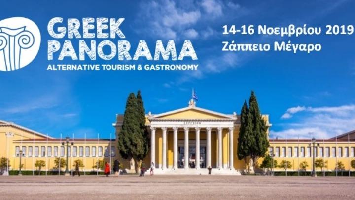 Πρώτη έκθεση για τον εναλλακτικό τουρισμό στο Ζάππειο, τον Νοέμβριο