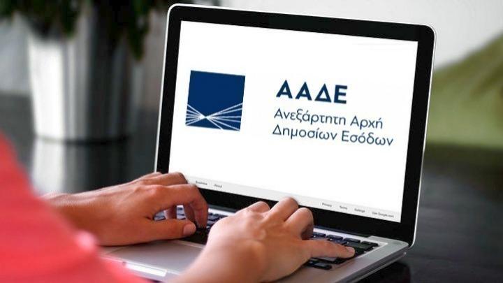 Νέα αποστολή e-mails από ΑΑΔΕ και Ελληνικό Κτηματολόγιο