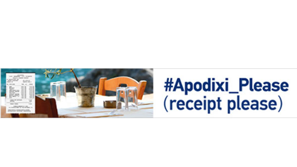 «Apodixi Please»: Καμπάνια ενημέρωσης από την ΑΑΔΕ