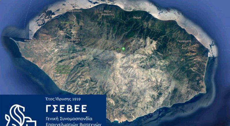 ΓΣΕΒΕΕ: Μέτρα για την ανακούφιση των κατοίκων και των επιχειρήσεων της Σαμοθράκης