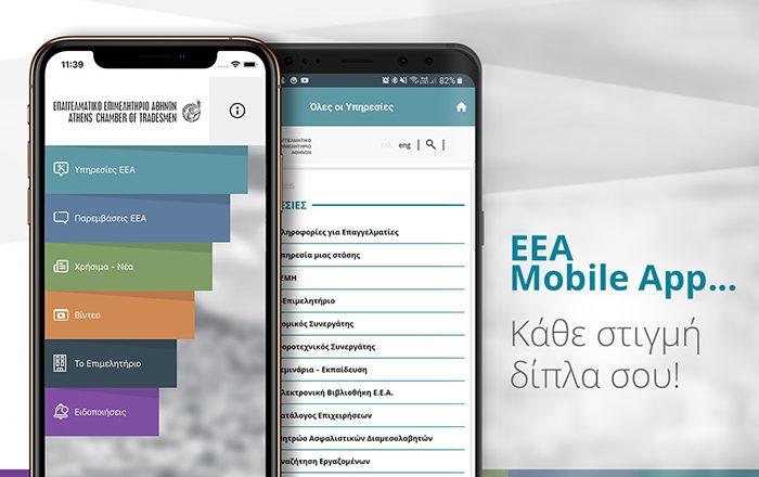 «Στον αέρα» το ΕΕΑ Mobile App