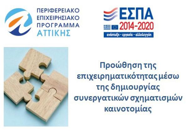 Παράταση υποβολής προτάσεων στη Δράση «Clusters» των ΠΕΠ Αττικής