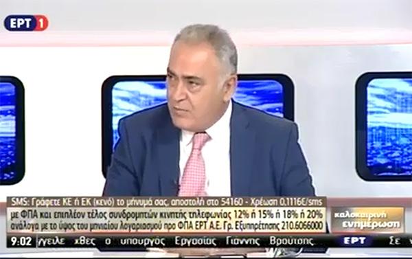 Γ. Χατζηθεοδοσίου στην ΕΡΤ για κατάργηση capital controls, συνεπείς δανειολήπτες και τραπεζικό σύστημα