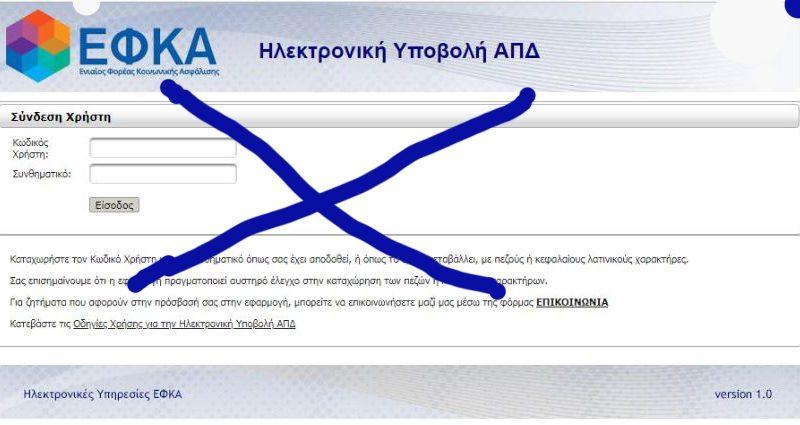 ΑΠΔ: Οι νέες ρυθμίσεις για την αναστολή της ηλεκτρονικής υποβολής