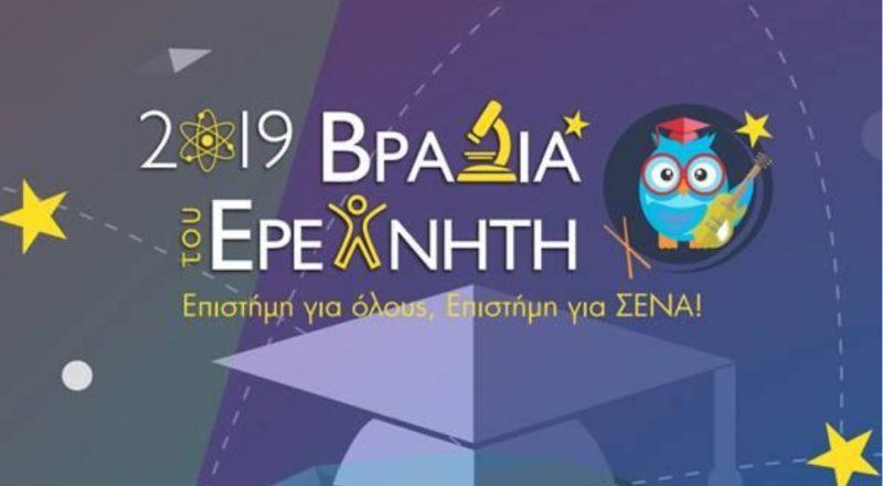 «Βραδιά Ερευνητή» στο ΙΤΕ Κρήτης. Πειράματα και γνωριμία με… ρομπότ!