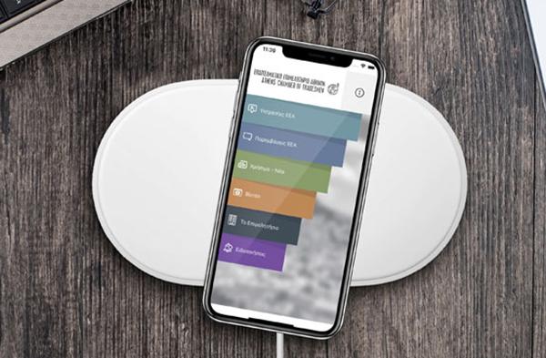 Μεγάλη αποδοχή για το Ε.Ε.Α. Mobile App