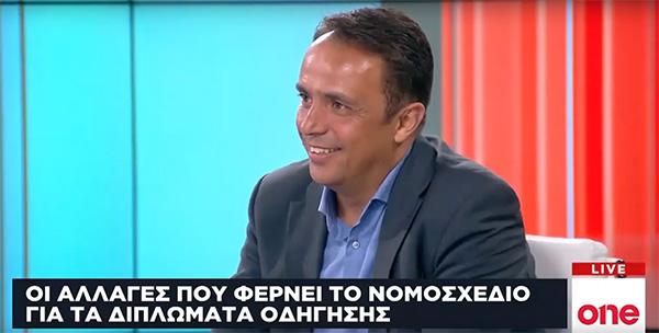 Συνέντευξη Ν. Γρέντζελου στο ONE για τα διπλώματα οδήγησης – Βίντεο