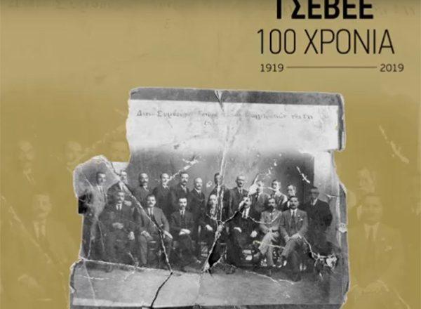 100 Χρόνια ΓΣΕΒΕΕ – Βίντεο