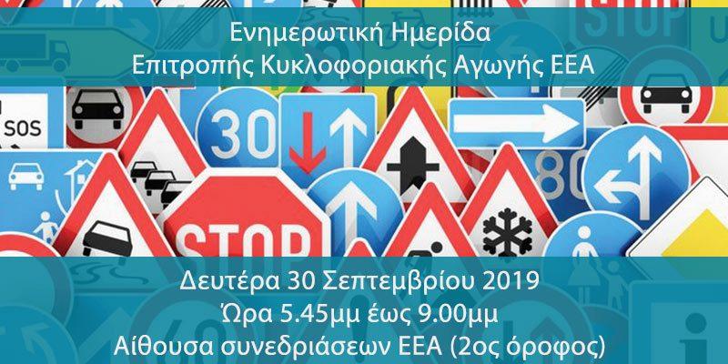Ενημερωτική ημερίδα Επιτροπής Κυκλοφοριακής Αγωγής του ΕΕΑ – 30/9/2019