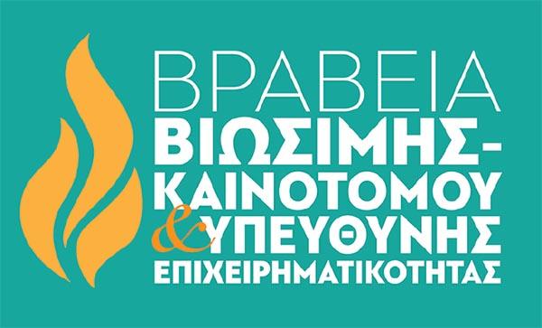 E.E.A.: Στην τελική ευθεία τα «Βραβεία Βιώσιμης-Καινοτόμου & Υπεύθυνης Επιχειρηματικότητας»