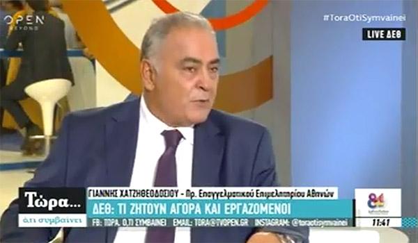 Ο Πρόεδρος του ΕΕΑ στο OPEN TV από τη ΔΕΘ – Βίντεο