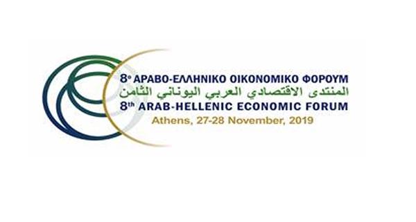 8o Άραβο-Ελληνικό Οικονομικό Φόρουμ, 27 – 28/11/2019