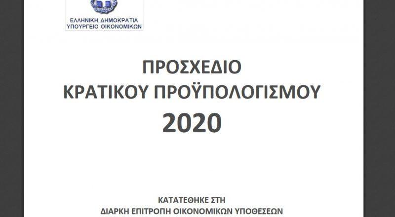 Όλο το Προσχέδιο του Κρατικού Προϋπολογισμού του 2020