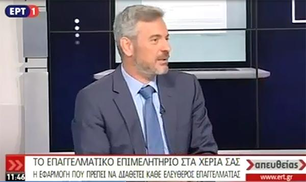 Δ. Γαβαλάκης στην ΕΡΤ1: Γιατί επαγγελματίες – ΜμΕ χρειάζονται το ΕΕΑ Mobile App