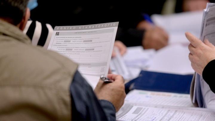 Κτηματολόγιο: Απλοποιούνται και ψηφιοποιούνται οι διαδικασίες, οι αλλαγές που φέρνει ο νέος νόμος