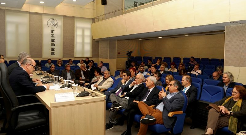 Έκθεση και επιστημονικό συνέδριο: «ΓΣΕΒΕΕ 1919-2019, ένας αιώνας μικρές επιχειρήσεις, ένας αιώνας διεκδικήσεις»