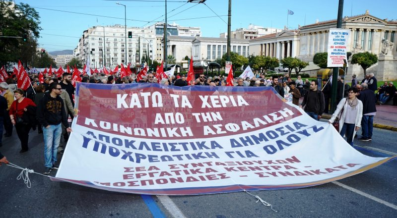Συλλαλητήριο για την κοινωνική ασφάλιση